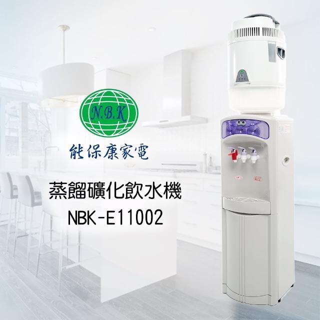 【能保康】安心家用蒸餾水機+元山三溫直立式飲水機(NBK-E1momo服務專線1002)