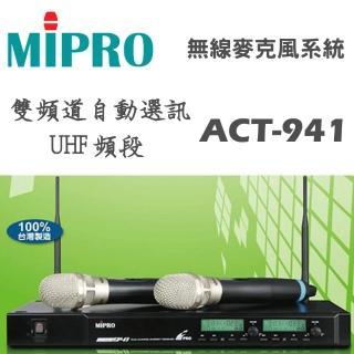 【MIPRO】無線麥克風系統(ACT-941)