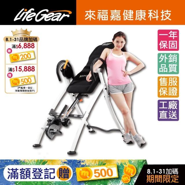 【來福嘉 LifeGear】75304/3 iControlmomo購物商城專利豪華倒立機(180度手煞車專利 脊椎伸展 倒吊機)