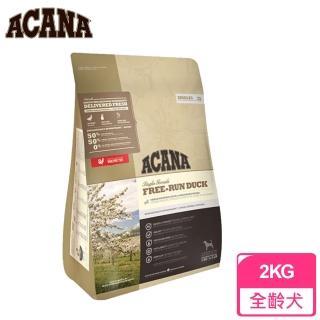 【愛肯拿ACANA】全犬種 單一蛋白 無榖配方 低敏美膚 鴨肉+巴特利梨(2公斤)