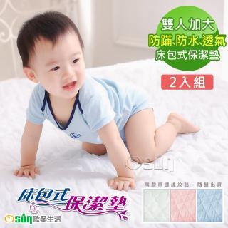 【Osun】防蹣/防水床包式保潔墊2入(CE-174 三色雙人加大x2)
