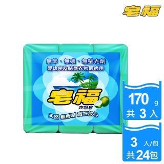 【皂福-20週年慶】天然無香精衣領皂170g*2+1塊/組 -共24組(純植物油)