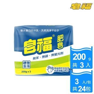 【皂福-20週年慶】天然肥皂200g*3塊/組-共24組(純植物油)