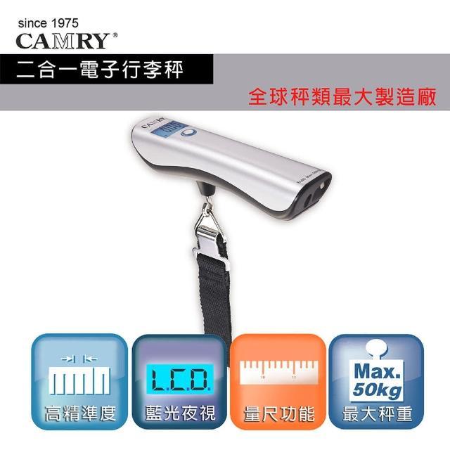 【CAMRY】二合一電momo 500元折價券子行李秤