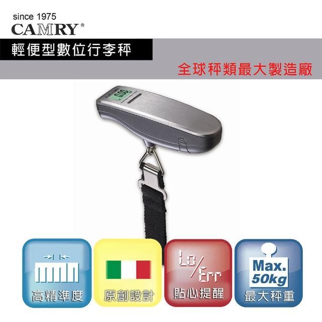 【私心大推】MOMO購物網【CAMRY】輕便型數位行李秤哪裡買momo台購物