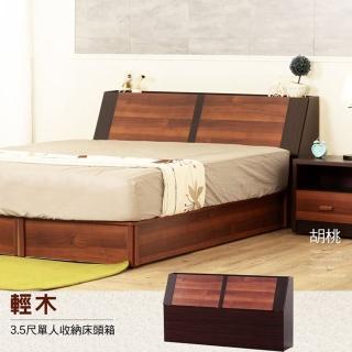【久澤木柞】輕木多功能收納3.5尺單人床頭箱(胡桃/白)