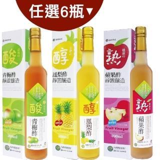 【台灣綠源寶】水果醋任搭6瓶組(400ml/瓶)