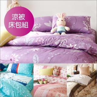 【R.Q.POLO】多款任選日居的禮物-純棉涼被床包四件組/雙人標準(5X6.2尺)
