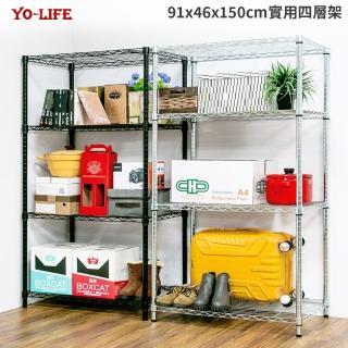 【yo-life】高質感黑金剛四層置物架-烤黑(91x46x150cm)