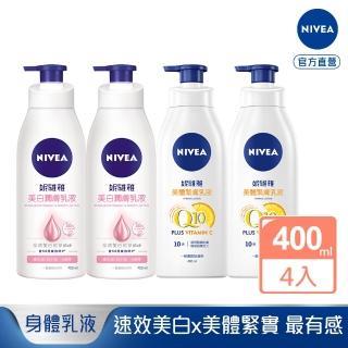 【妮維雅】美白潤膚+緊膚 買二送二超值