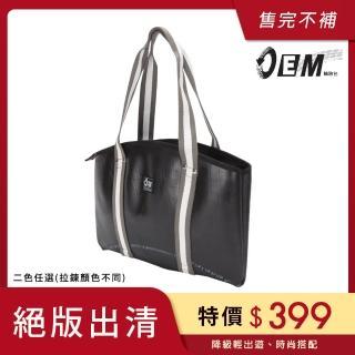 【OEM】製包工藝革命 率性俐落風質感 灰白織帶肩背百搭中性款(紅T519-01)