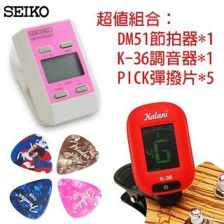 【拓弦音樂】調音器/節拍器/PICK 超值三件組-粉紅組合(DM51粉+K36紅+PICK5片)