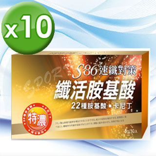 【S86速纖對策】纖活胺基酸X10盒