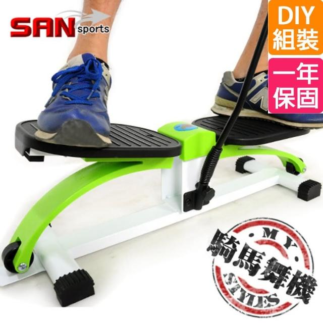 【勸敗】MOMO購物網【SAN SPORTS】江南Style踏步機(C134-13618)評價好嗎momo新聞