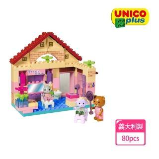 【義大利Unico】麥斯米蘭森林家族-快樂美容院組(歡樂玩具節)