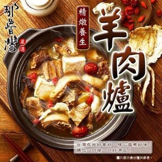 【那魯灣】精燉養生藥膳羊肉爐3盒(1.2kg/盒)