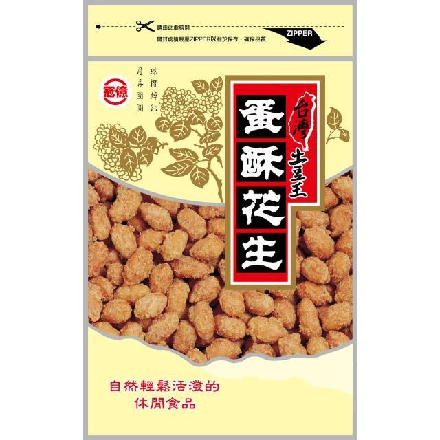 【台灣土豆王】蛋酥花生(150公克)