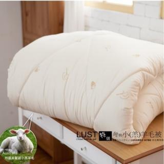 【Lust 生活寢具 台灣製造】7X8尺 特級款《美麗諾新生小羊毛被》320T純棉表布澳洲進口(米白色)