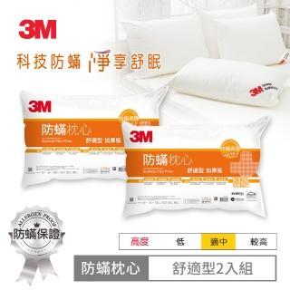 【3M】3M淨呼吸健康防蹣枕心-舒適型加厚版(超值2入組)
