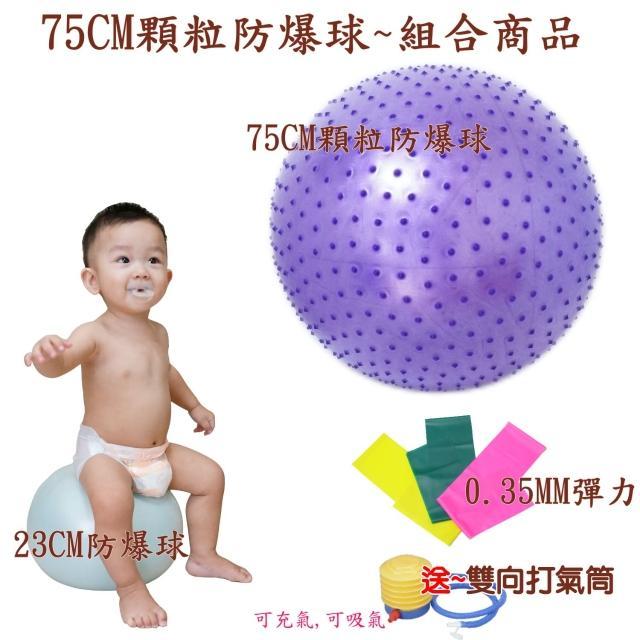 【好物推薦】MOMO購物網【Sport-gym】75cm顆粒按摩組合商品100%防爆球-不爆裂安全球評價momo購買網