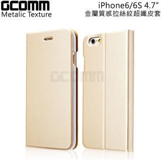 """【GCOMM】iPhone6/6S 4.7"""" Metalic Texture 金屬質感拉絲紋超纖皮套(香檳金)"""