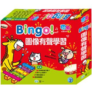 【世一】Bingo!圖像有聲學習(Super Kids成長系列)
