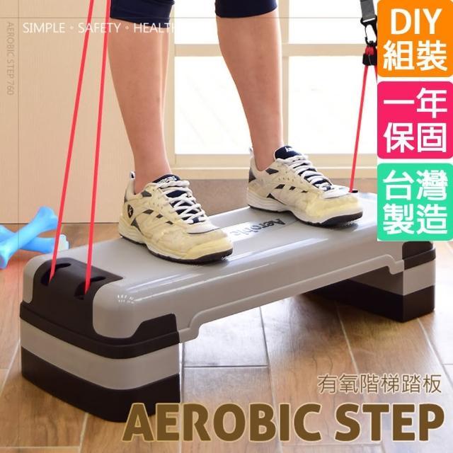 【私心大推】MOMO購物網台灣製造 20CM三階段有氧階梯踏板+彈力繩(P260-R760)有效嗎富昇旅行社 momo