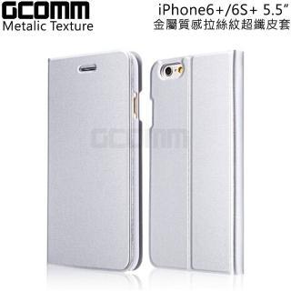 """【GCOMM】iPhone6/6S 5.5"""" Metalic Texture 金屬質感拉絲紋超纖皮套(科技銀)"""