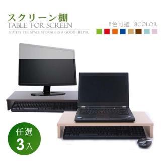 【樂活玩家】螢幕桌上架螢幕架(3入)