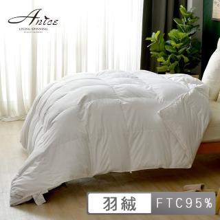 【A-nice】台灣製95%頂級羽絨被(單人)