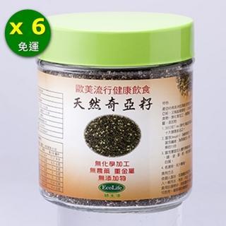 【Ecolife綠生活】歐美流行健康飲食天然有機奇亞籽(6瓶一組最天然簡單的營養品)