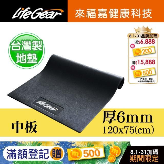 【真心勸敗】MOMO購物網【來福嘉 LifeGear】88300 台製6mm隔音避震防刮瑜珈地墊(中版)評價如何富邦購物型錄