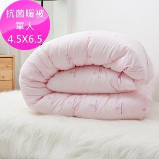 【台灣製! 老師傅】手工抗菌透氣暖被(單人標準尺寸4.5X6.5)