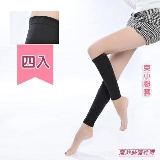 【魔莉絲彈性襪】中重壓360DEN西德棉束小腿套一組四雙(壓力襪/顯瘦腿襪/醫療襪/彈力襪/靜脈曲張襪)