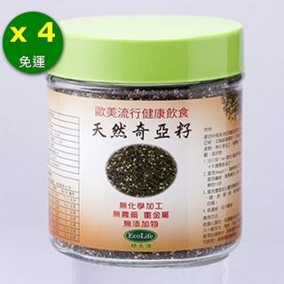 【Ecolife綠生活】歐美流行健康飲食天然有機奇亞籽(4瓶一組最天然簡單的營養品)