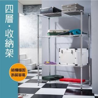 【樂活玩家】MIT耐重型鐵力士四層架(90x45x180 cm)