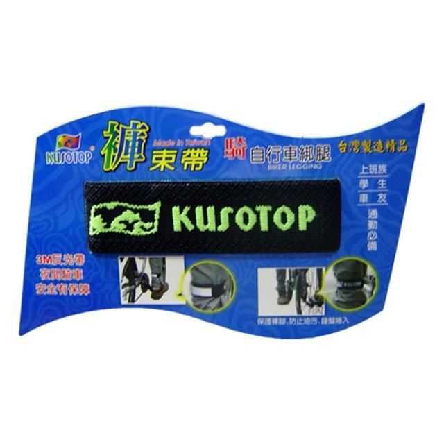 【勸敗】MOMO購物網【KUSOTOP】台灣製褲束帶安全綁腿兩入組(綠)價格富邦網路購物