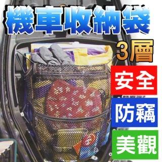 【生活King】機車車廂椅背收納袋/置物袋(2入)