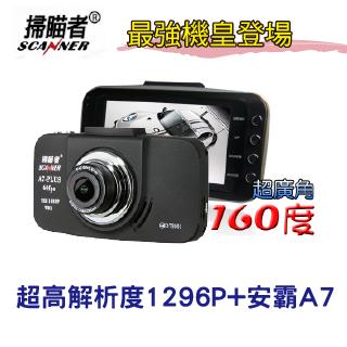 【掃瞄者】A7 PLUS 1296P高畫質 7G全玻璃 160度 行車記錄器(贈送32G+自拍神器+行車紀錄器 點菸器手機支架)