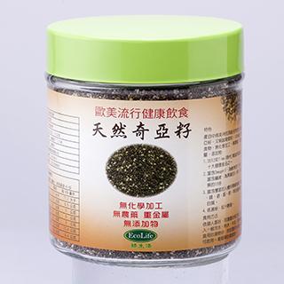 【Ecolife綠生活】歐美流行健康飲食天然奇亞籽(最天然簡單的營養品 2瓶一組)