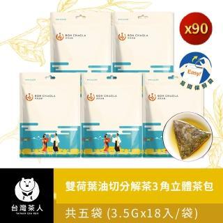 【台灣茶人】雙荷葉油切分解茶3角立體茶包90包(纖盈系列)