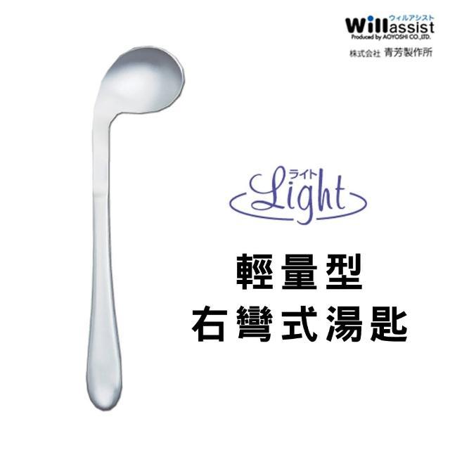【樂活動】momo 折價券Light 輕量、功能型 輔助餐具(右彎湯匙)