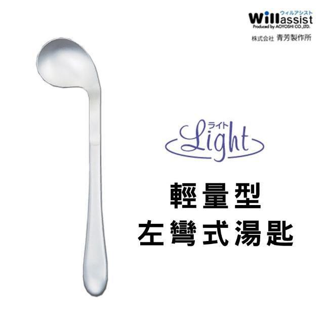 【樂活動】Light 輕量、功能型 輔助餐具(左彎momo的電話湯匙)