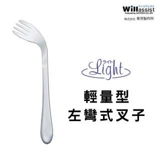 【樂活動】Light 輕量、功能型 輔助餐具(左彎叉子)