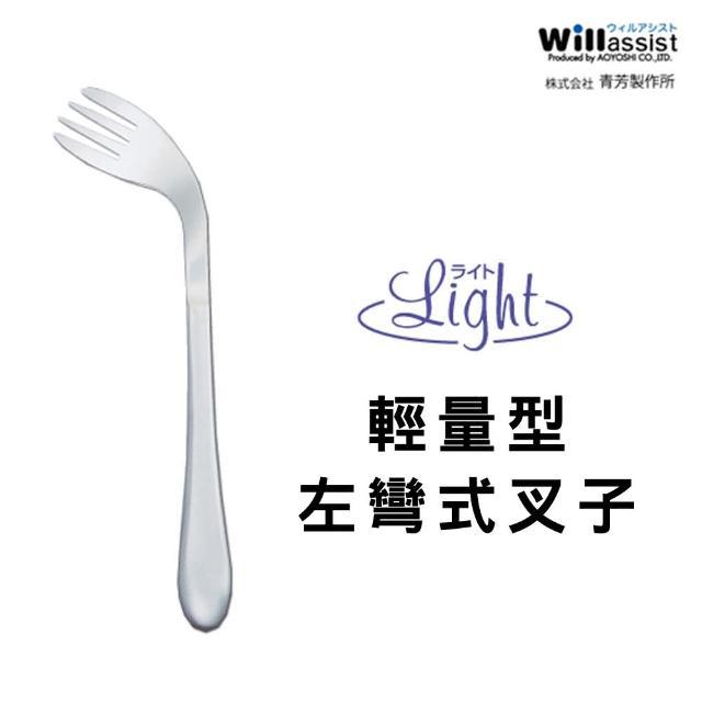 【樂活動】Limomo購物台購物專家ght 輕量、功能型 輔助餐具(左彎叉子)