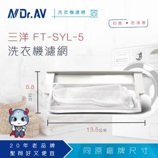 【Dr.AV】NP-014 三洋 洗衣機濾網(FT-SYL-5)