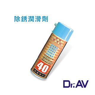 【Dr.AV】40 除鏽潤滑劑