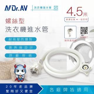 【Dr.AV】ZC-4.5M 洗衣機進水管 螺絲型(15尺/4.5米)