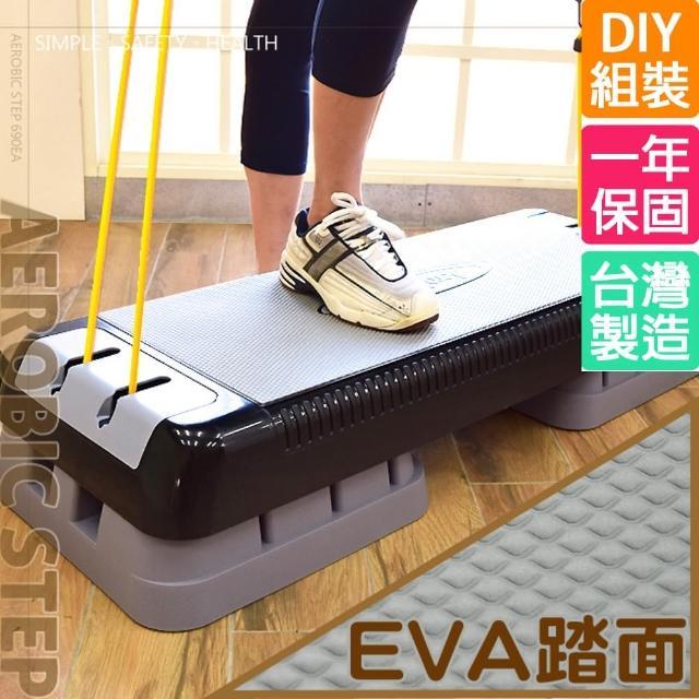 台灣製造 20CM三階段EVA有氧階梯踏板+彈力繩-特大版(momo購物手機P260-690EA)