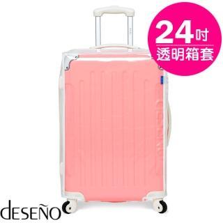 【Deseno】透明防刮旅行箱套-24吋